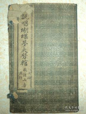 稀见民国鼓词小说、【绣像混元钵】、一函四卷两册全、精美绣像四副。