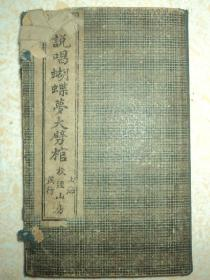 稀见民国鼓词小说、【绣像混元钵】、一函四卷两册全、精美绣像四副