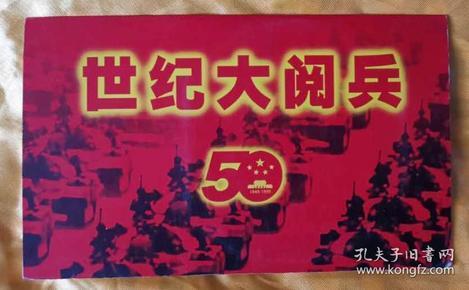 VCD世纪大阅兵(内部专用珍藏版)(一片)