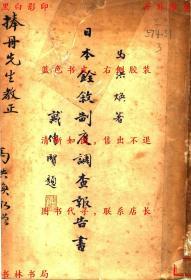 日本铨叙制度调查报告书-马洪焕著-民国考试院刊本(复印本)