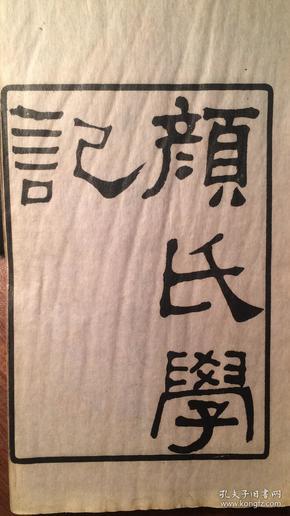 颜氏学记 十卷(民国线装五册全,香山黄氏古愚室影刊本)
