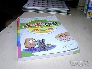 七彩课堂 语文 S版 三年级下册