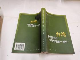 台湾是中国领土不可分割的一部分