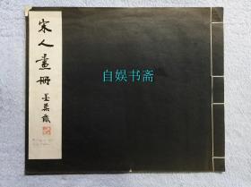 民国珂罗版:宋人画册(墨巢秘玩本、初版,大开本:408*340mm)