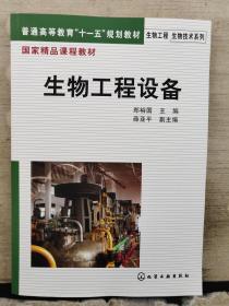 生物工程设备(2019.1重印)