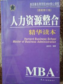 人力资源整合精华读本〔美国著名商学院MBA核心课程·最新修订本〕