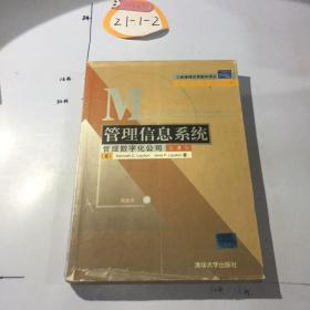 工商管理优秀教材译丛:管理信息系统管理数字化公司(第8版)