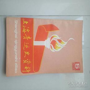 上海青运史资料(1983  10)