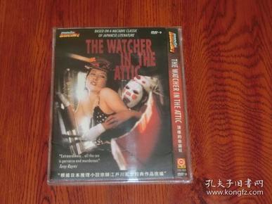 顶楼的偷窥者   DVD