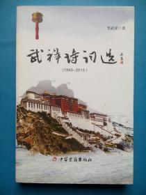 武祥诗词选,1960-2015,中江文史