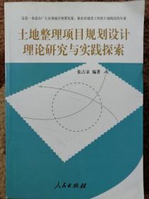 土地整理项目规划设计理论研究与实践探索