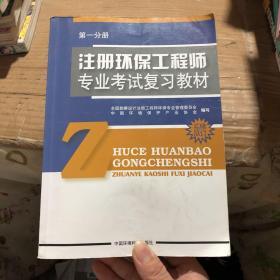 注册环保工程师(修订版)(第一分册)