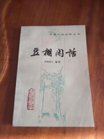 中国小说史料丛书:豆棚闲话 2#