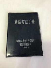 新医疗法手册&五峰&针灸&穴位&经穴&中医书&中医