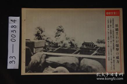 1564 东京日日 写真特报《上海北停车场的暴击》大开写真纸 战时特写 尺寸:46.7*30.8cm