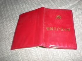 中国共产党章程 1987年2版1印   人民出版社  128开