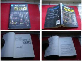 《我最想上的情商课》,16开成杰著,中国华侨2012.6出版,6226号,图书
