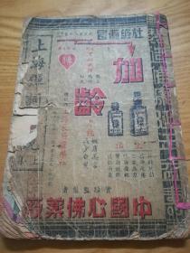 民国30年同益社【上海弹词大观】一册全(多名人像及老广告)