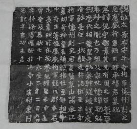 北魏《杨儿墓志》
