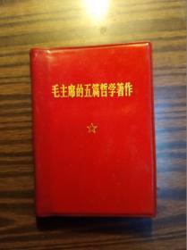 毛主席的五篇哲学著作                     (小64开,袖珍本)《123》