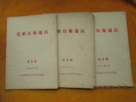 造纸技术通讯( 1956年第3、4、5期合售)共3本