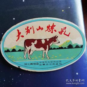 湖北黄梅大别山炼乳商标
