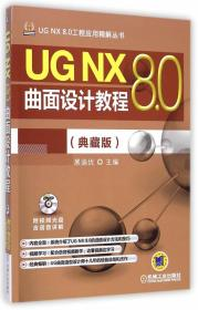 UG NX8.0曲面设计教程(附光盘典藏版)/UG NX8.0工程应用精解丛书 正版 展迪优  9787111487869