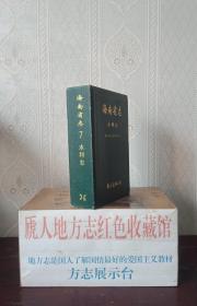 海南省地方志系列丛书------海南省志-----《水利志》----虒人荣誉珍藏