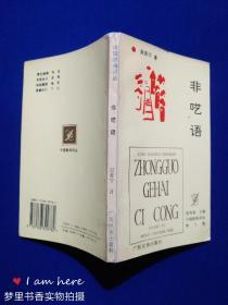 中国歌海词丛:非呓语(吴苏宁签赠钤印本)