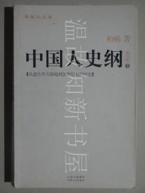 中国人史纲(下)  (正版现货)