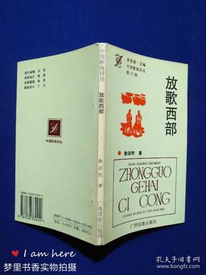 中国歌海词丛:放歌西部(鲁淑然签赠钤印本)