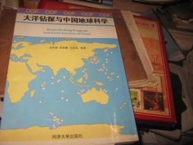 大洋钻探与中国地球科学