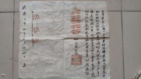 民国地契房照类-----中华民国21年虞乡县