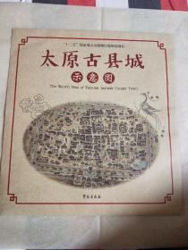 太原古县城示意图