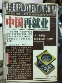 《中国再就业》第一章 现实的饭碗问题、第二章 面临多重制约、第三章 我们的再就业环境、第四章 政府的切入点在哪里、第五章 官员眼中的再就业........