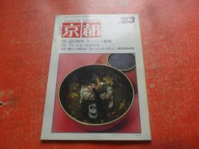 京都 杂志1987年特集 平安建都1200年(日文原版)