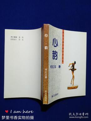 心韵——何红玉曲艺音乐作品选(何红玉签赠本)