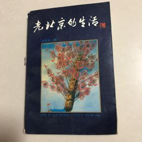 老北京的生活