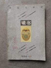 读书,1994-11
