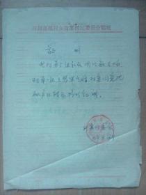 计划生育资料:开封县(已撤县设为开封市祥符区)1993年给结婚转户囗的证明