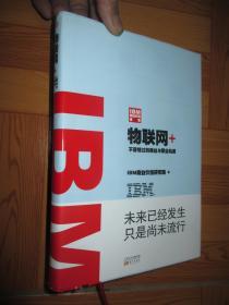 TBM商业价值报告.物联网+ ——不容错过的商业与职业机遇 (16开,精装)