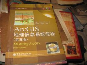ArcGIS地理信息系统教程 无光盘