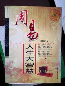 周易人生大智慧【南车库】110