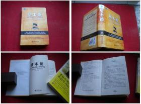 《塔木德》,32开逸风著,立信2012.7出版,6227号,图书