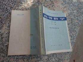 旧课本;高等学校教材;高等数学{第二版}下册