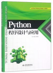 Python程序设计与应用/应用型高等院校改革创新示范教材