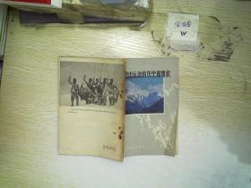 登山运动的历史和现状..