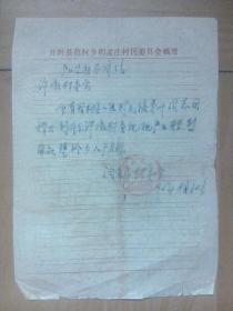 计划生育资料:开封县(已撤县设为开封市祥符区)1992年给结婚转户囗的证明