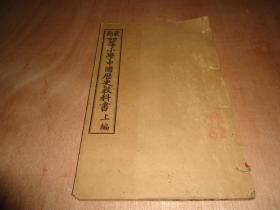 稀见晚清新式教科书*《最新初等小学中国历史教科书》*上编
