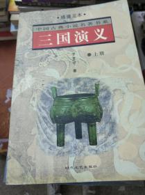 特价现货~三国演义(上)——中国古典小说名著书系